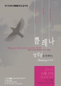 제1208회 MBC 목요음악회.jpg