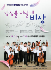 제1209회 MBC 목요음악회.jpg