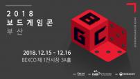 2018 부산 보드게임콘.gif