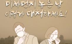 미세먼지대처법_카드뉴스_표지.png
