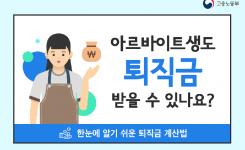 180827_고용노동부_카드뉴스_노동법QA퇴직금_1표지.png